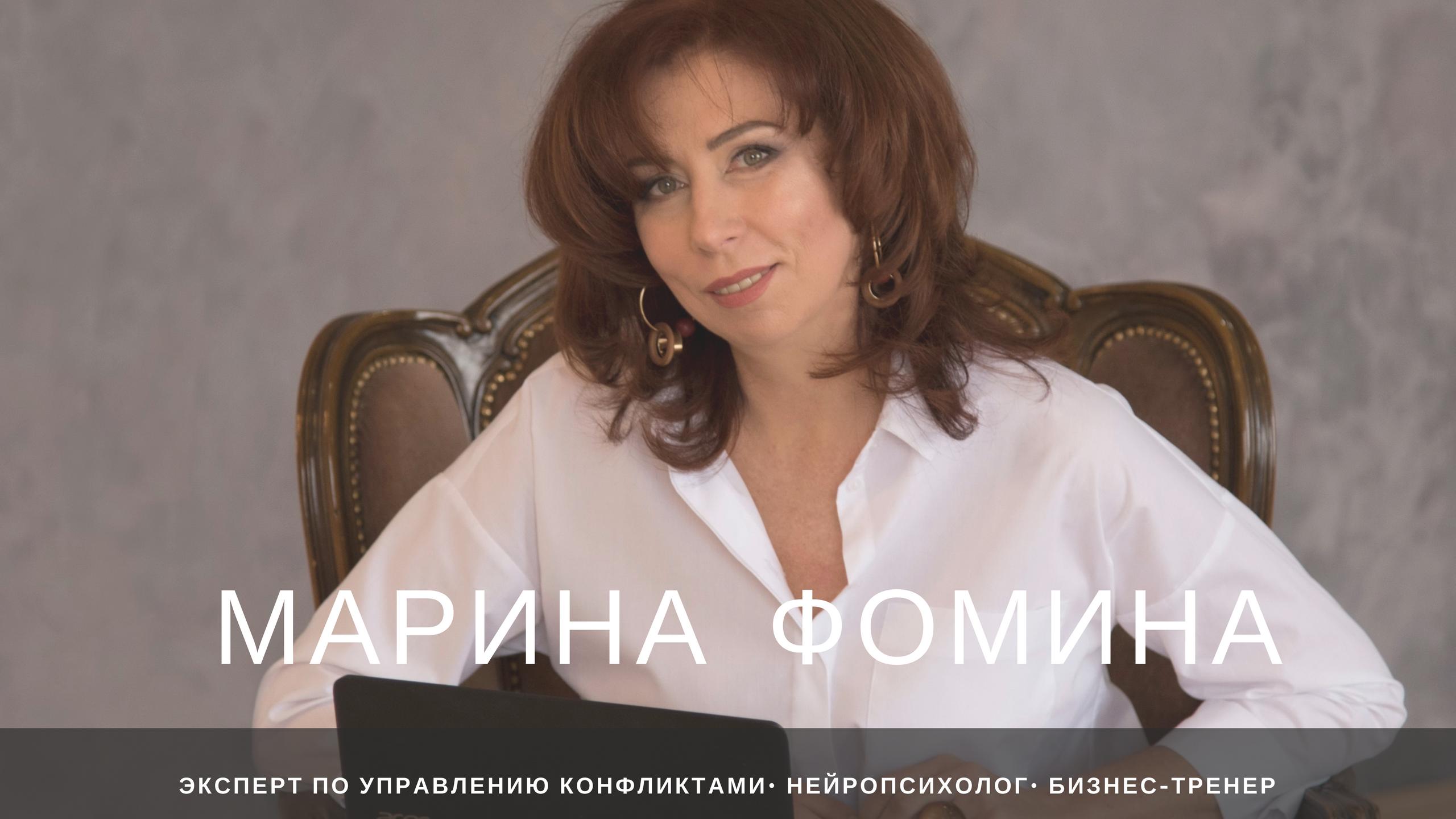 Марина Фомина конфликтолог