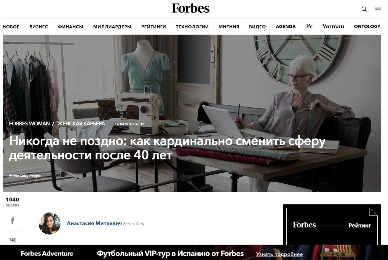 Марина Фомина для Forbes
