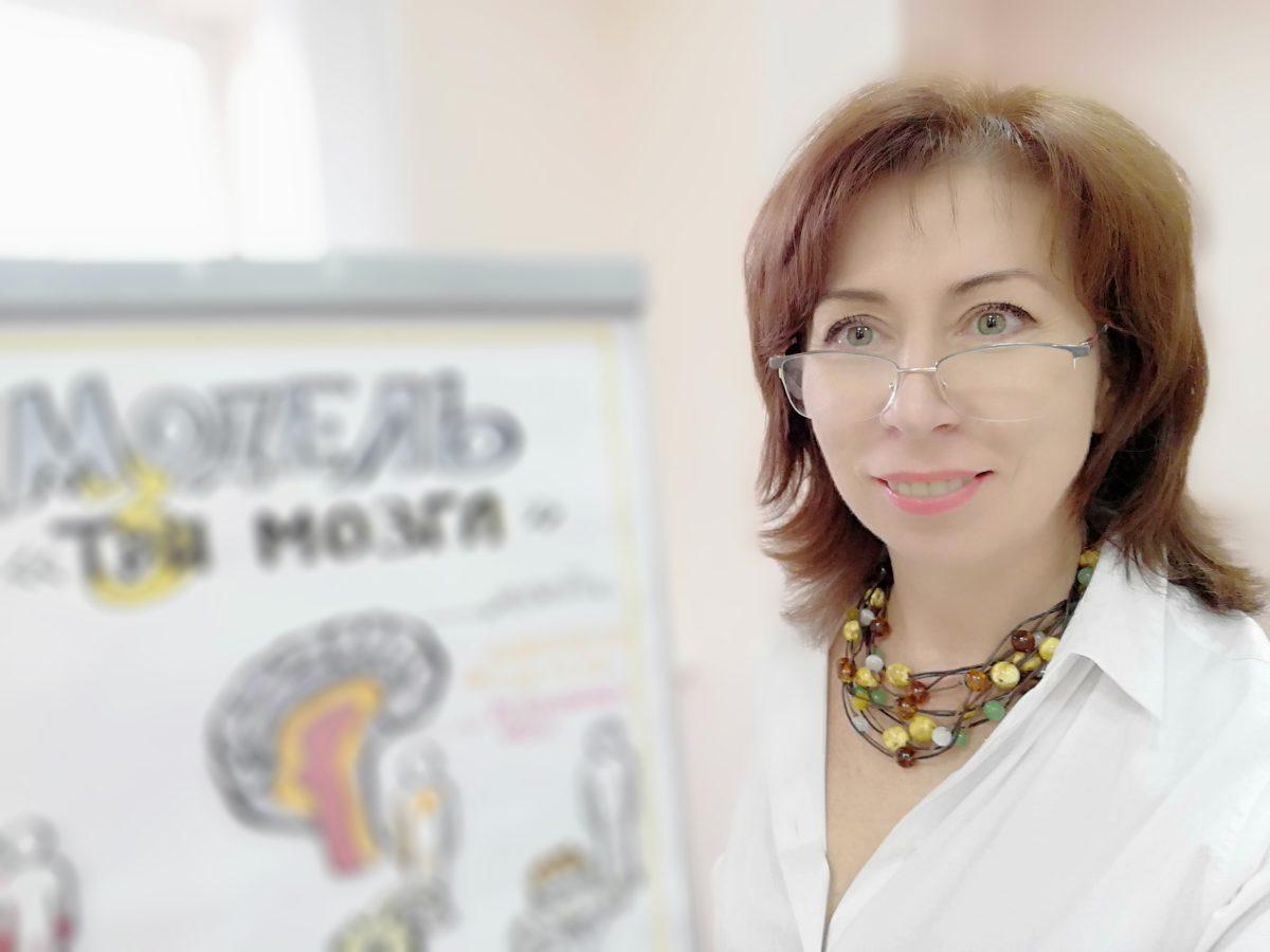 Марина Фомина эмоциональный интеллект